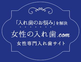 女性の入れ歯.com