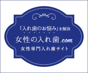 ブリッジ感覚義歯【ウエルデンツデンチャー】解説
